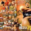 Японы гей порно компани MEC production хариу өглөө