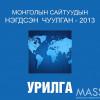 Монголын сайтуудын нэгдсэн чуулганы уриалга, хөтөлбөр