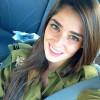 Израилийн армийн бүсгүйчүүд